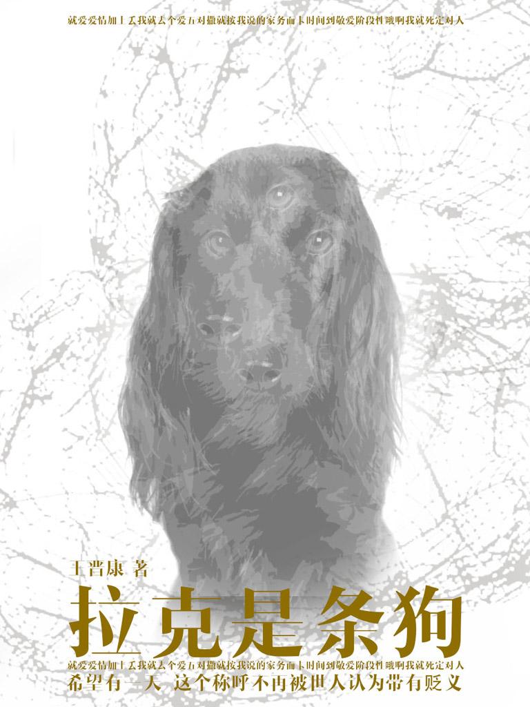 拉克是条狗:王晋康小说精选集 4