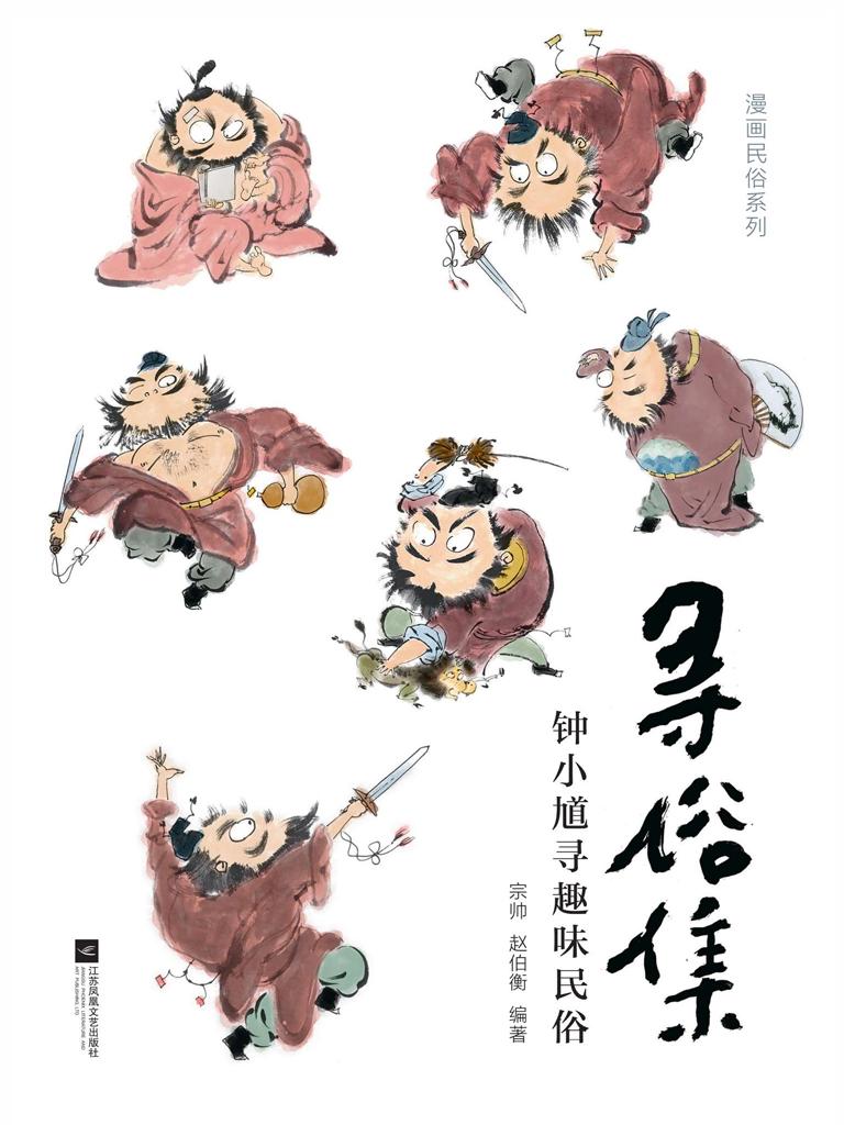 尋俗集:鐘小馗尋趣味民俗