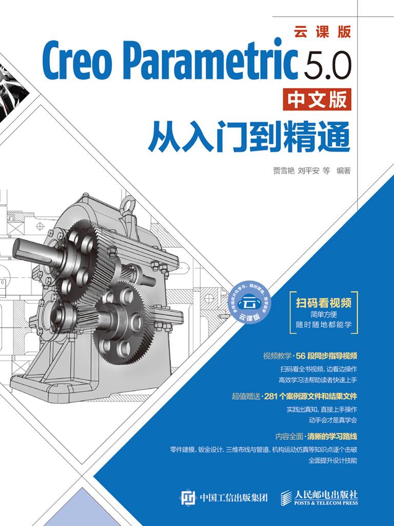 Creo Parametric 5.0中文版从入门到精通