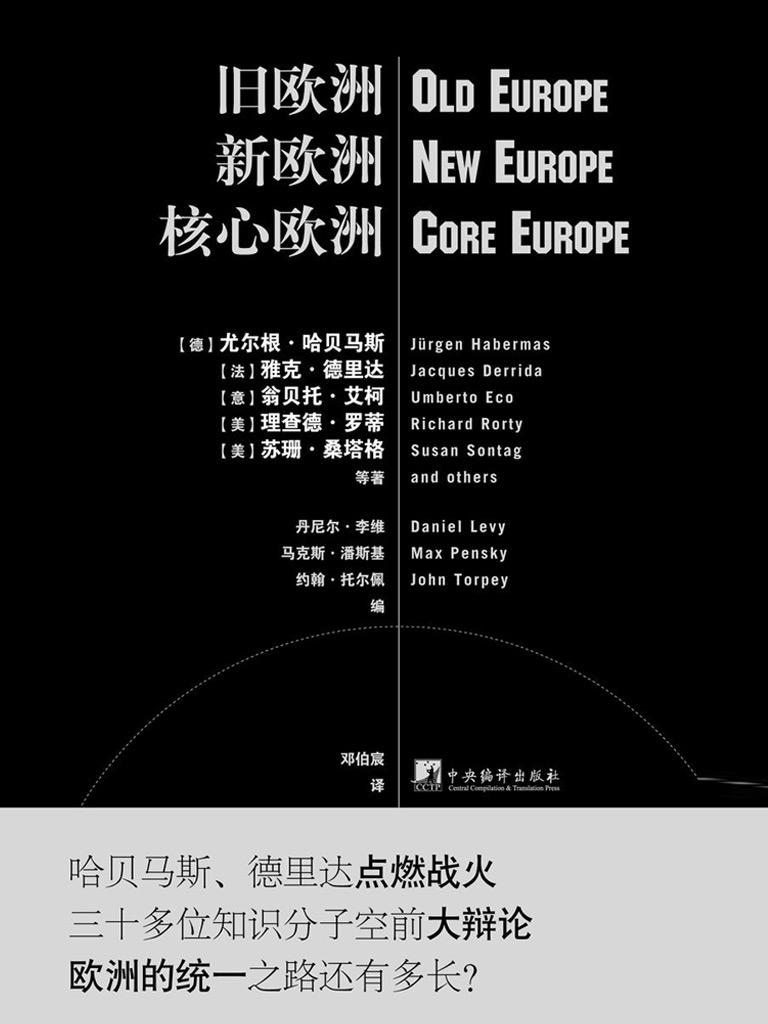 旧欧洲·新欧洲·核心欧洲