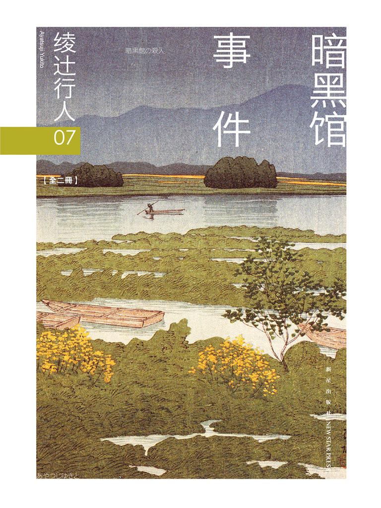 绫辻行人 07:暗黑馆事件(全二册)