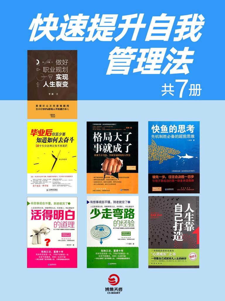 快速提升自我管理法(共七册)