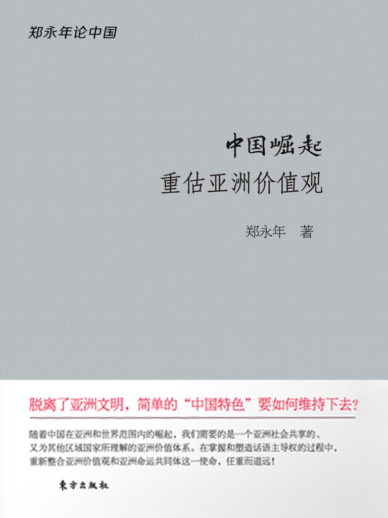 中国崛起:重估亚洲价值观