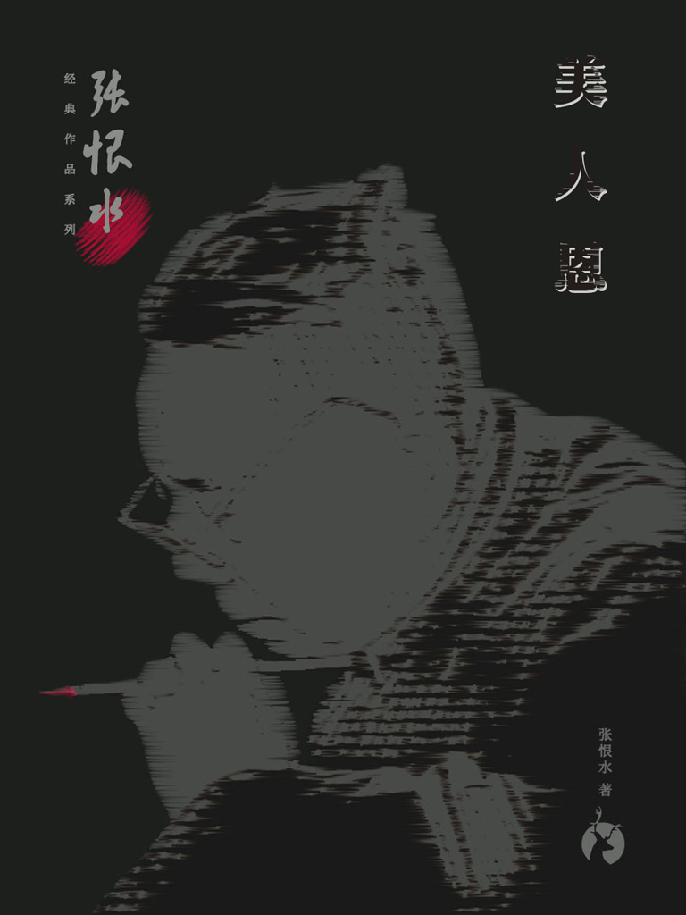 美人恩(张恨水经典作品系列)