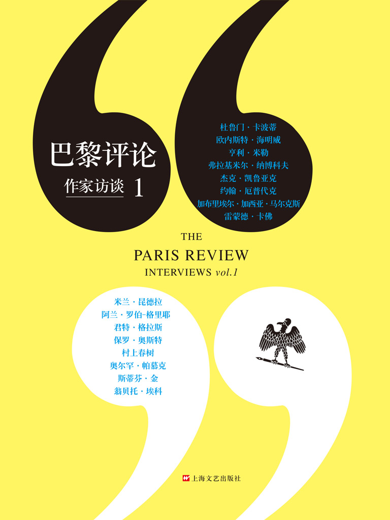巴黎评论·作家访谈 1