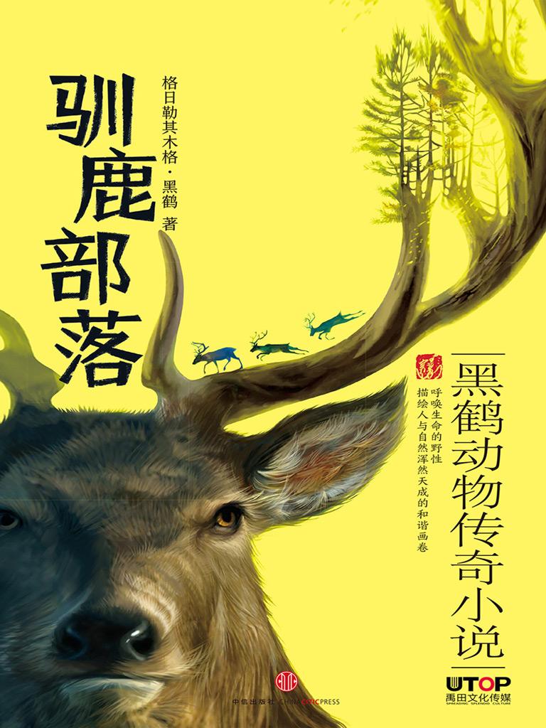 驯鹿部落(黑鹤动物传奇小说)