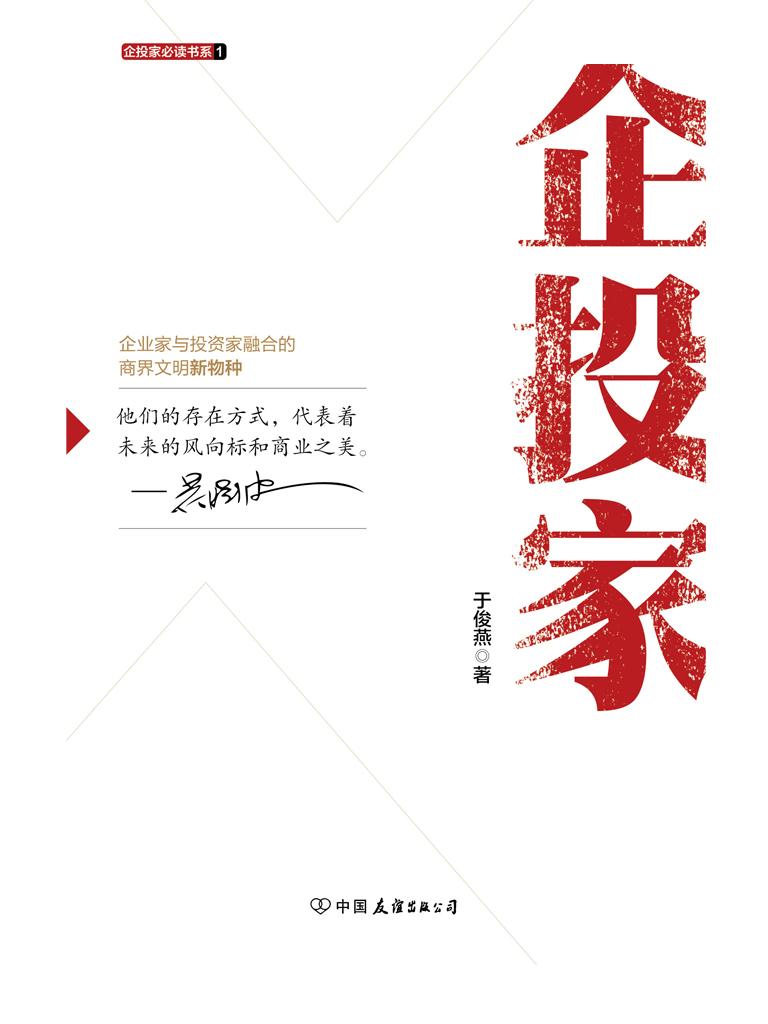 企投家(中国企投家必读书)