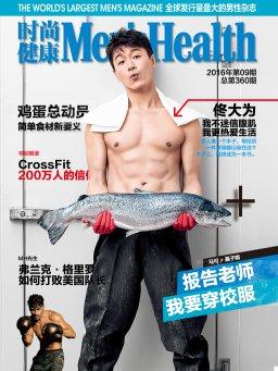 男士健康(2016年9月)