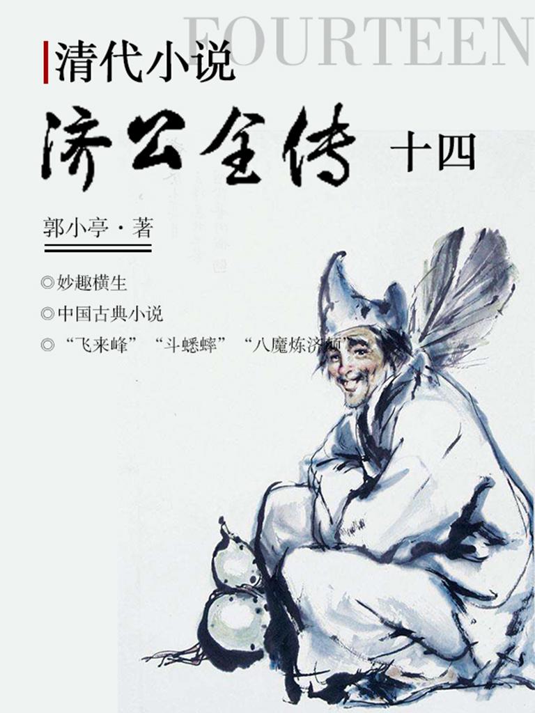 清代小说:济公全传14