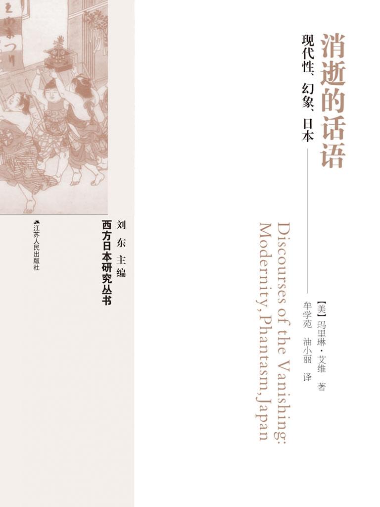 消逝的话语:现代性、幻觉与日本