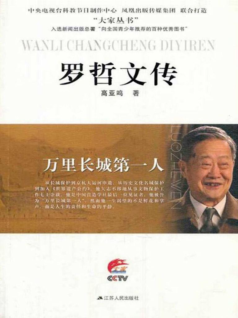 万里长城第一人:罗哲文传