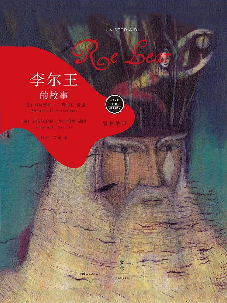李尔王的故事(留住故事系列)