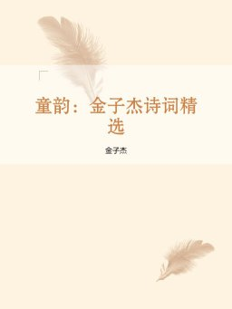 童韵:金子杰诗词精选