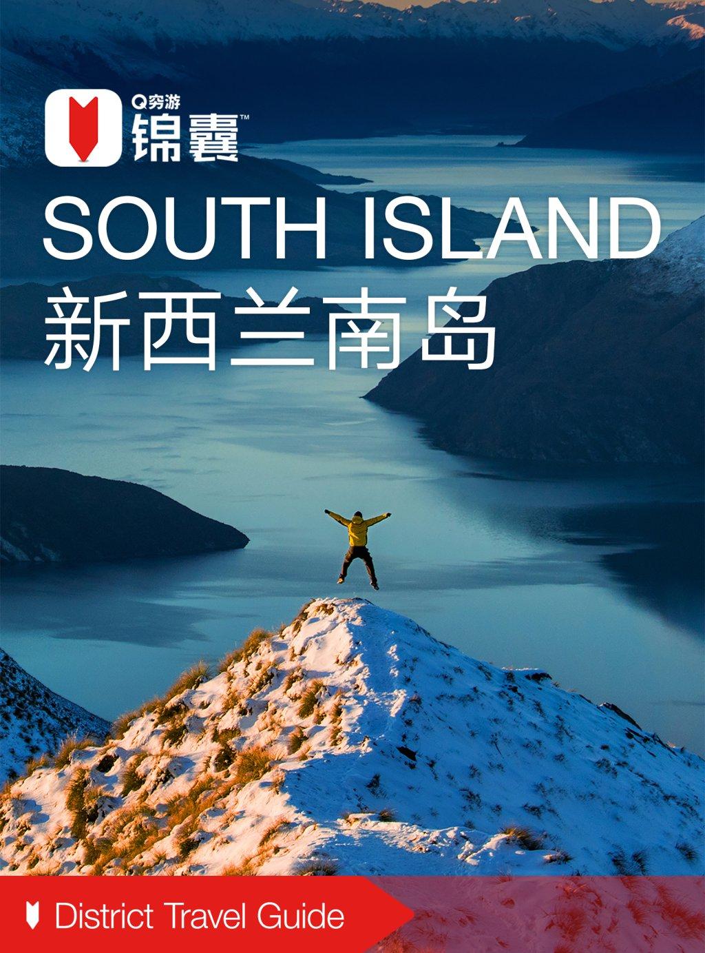 穷游锦囊:新西兰南岛(2016)