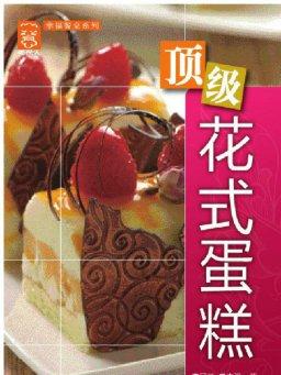 顶级花式蛋糕