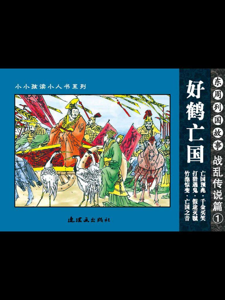 东周列国故事:战乱传说篇(1)