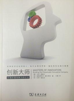 创新大师:打造永富创新力的企业