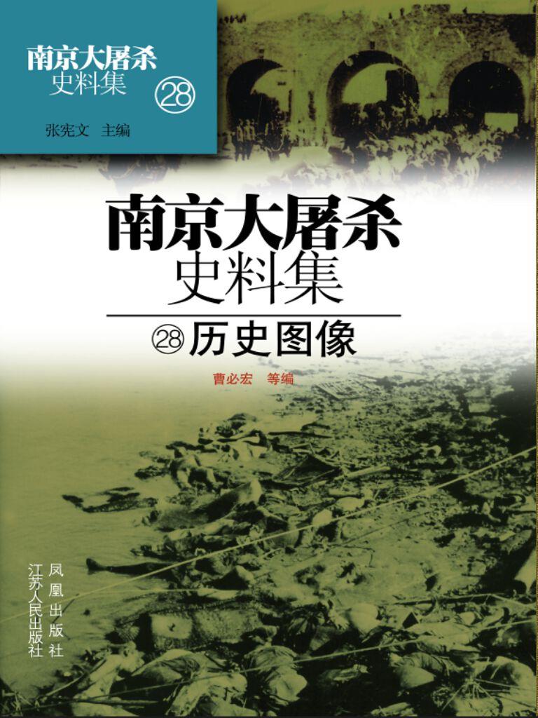 南京大屠杀史料集第二十八册:南京大屠杀史料集--历史图像