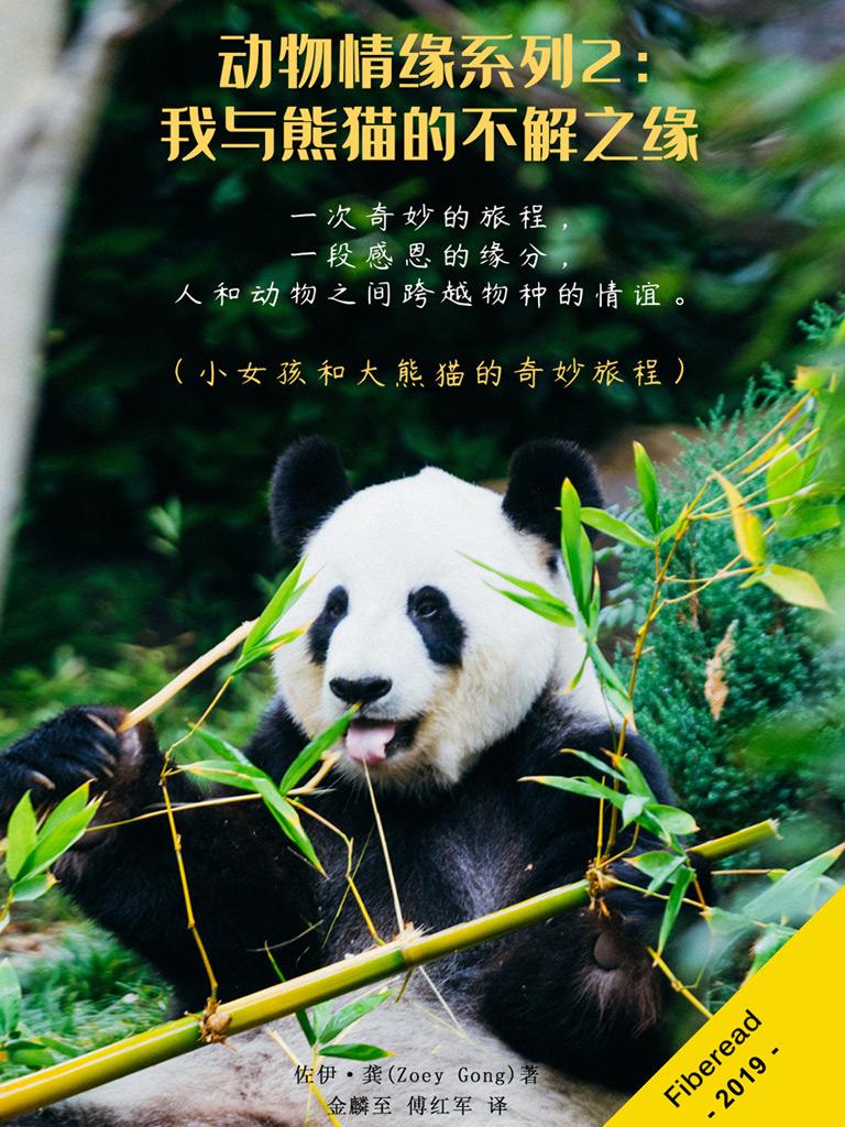 动物情缘系列 2:我与熊猫的不解之缘