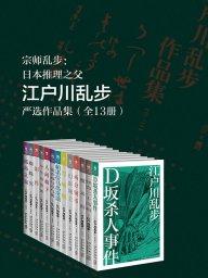 江户川乱步严选作品集(共13册)