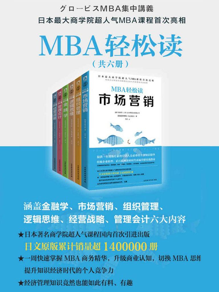MBA轻松读(共六册)