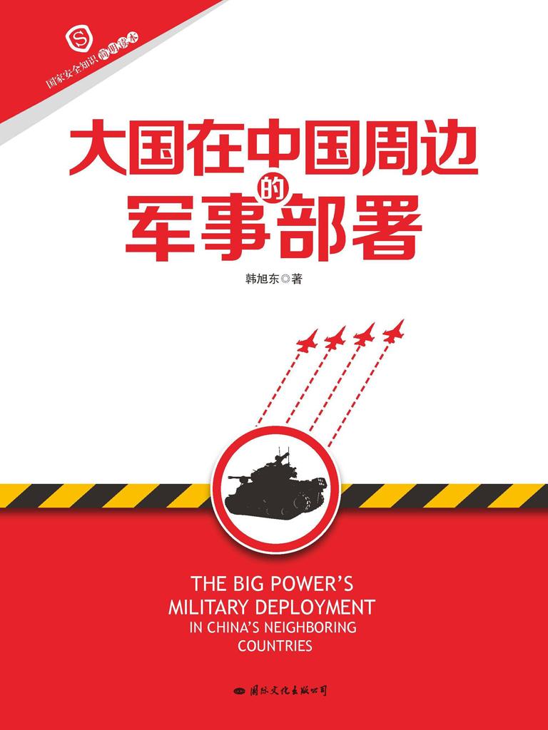 大国在中国周边的军事部署