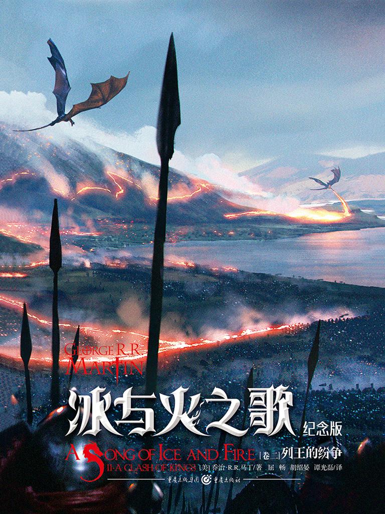 冰与火之歌(卷二):列王的纷争