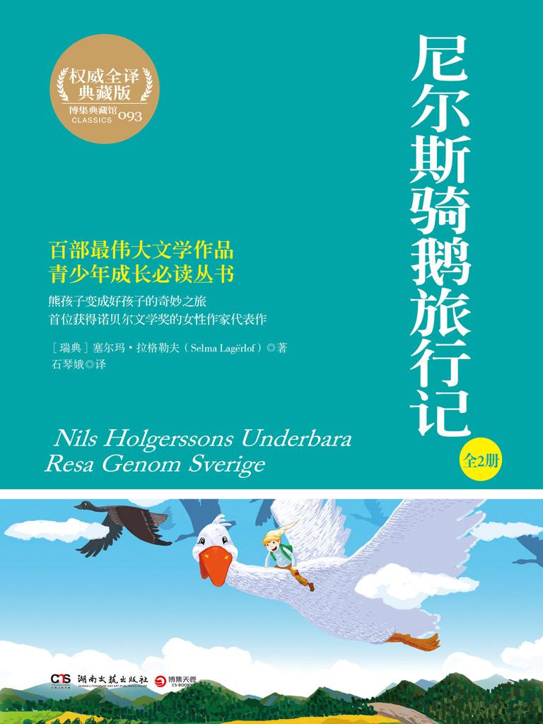 尼尔斯骑鹅旅行记(全二册 )