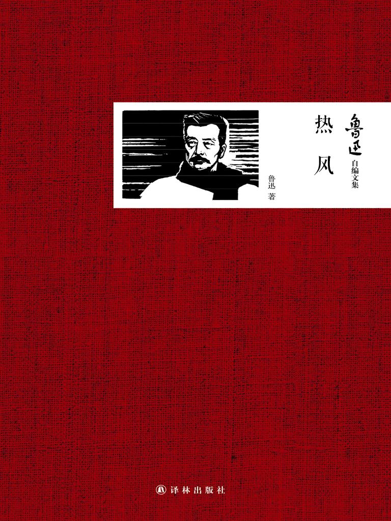 热风(鲁迅自编文集)