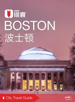 穷游锦囊:波士顿(2016)