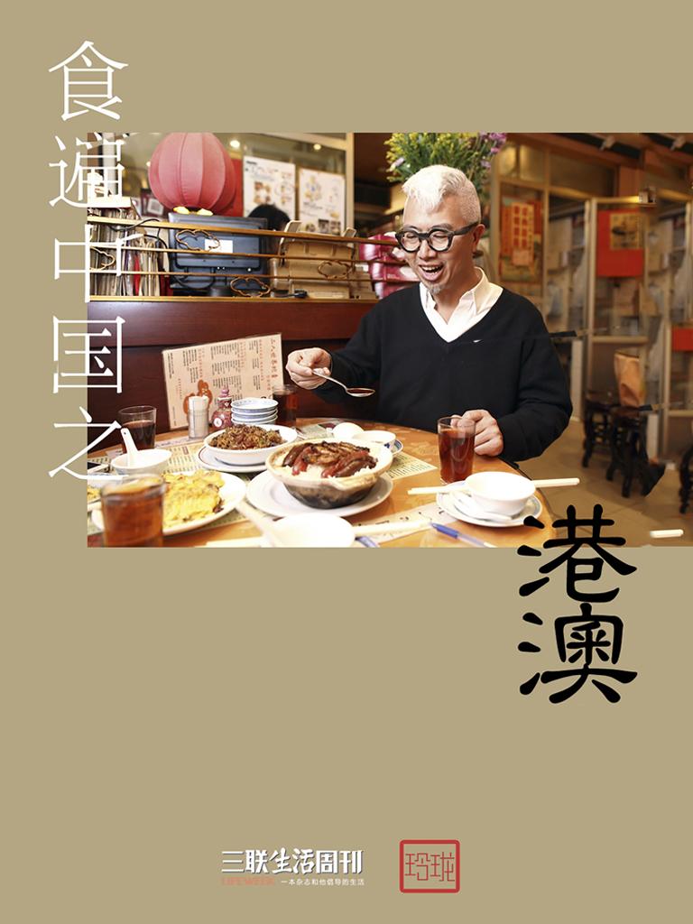 食遍中国之港澳(三联生活周刊·玲珑系列)