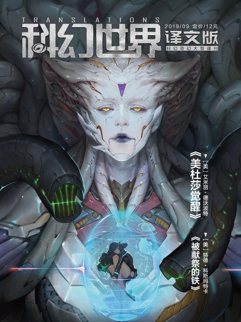 科幻世界·译文版(2019年9月)