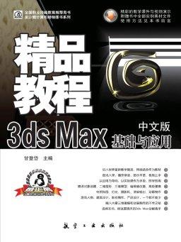 3ds Max基础与应用精品教程