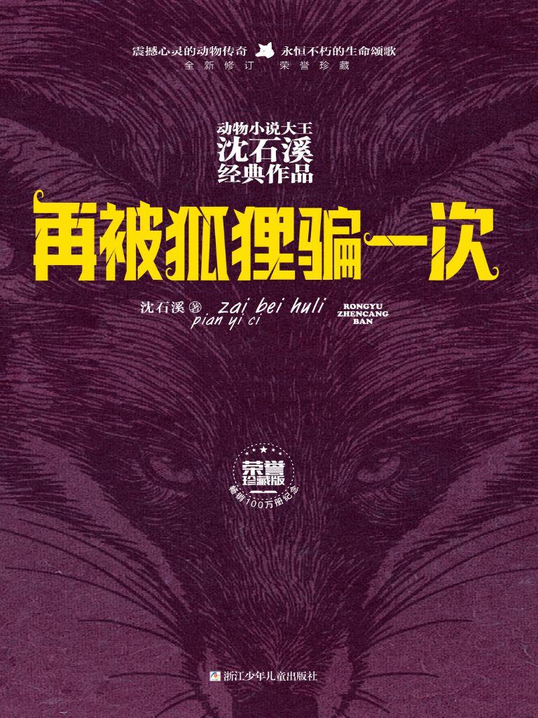 再被狐狸骗一次(荣誉珍藏版 动物小说大王沈石溪经典作品)
