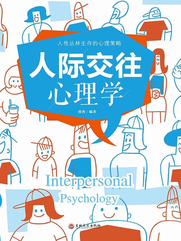 人际交往心理学(人性丛林生存的心理策略)