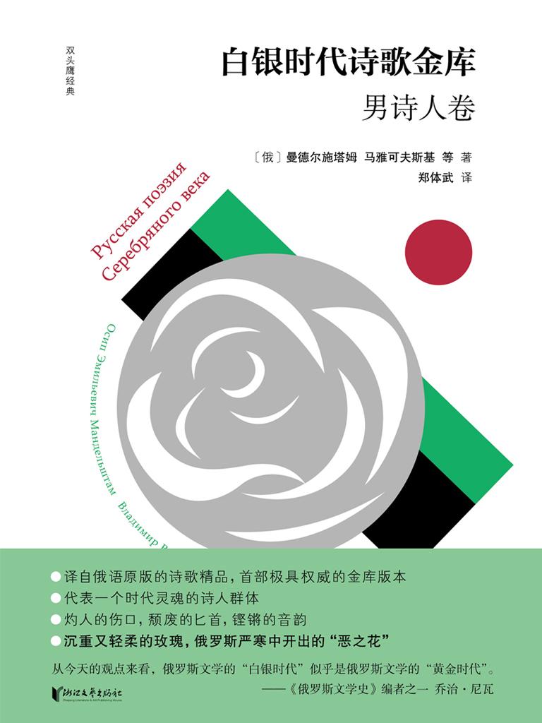 白银时代诗歌金库·男诗人卷(双头鹰经典 第二辑)