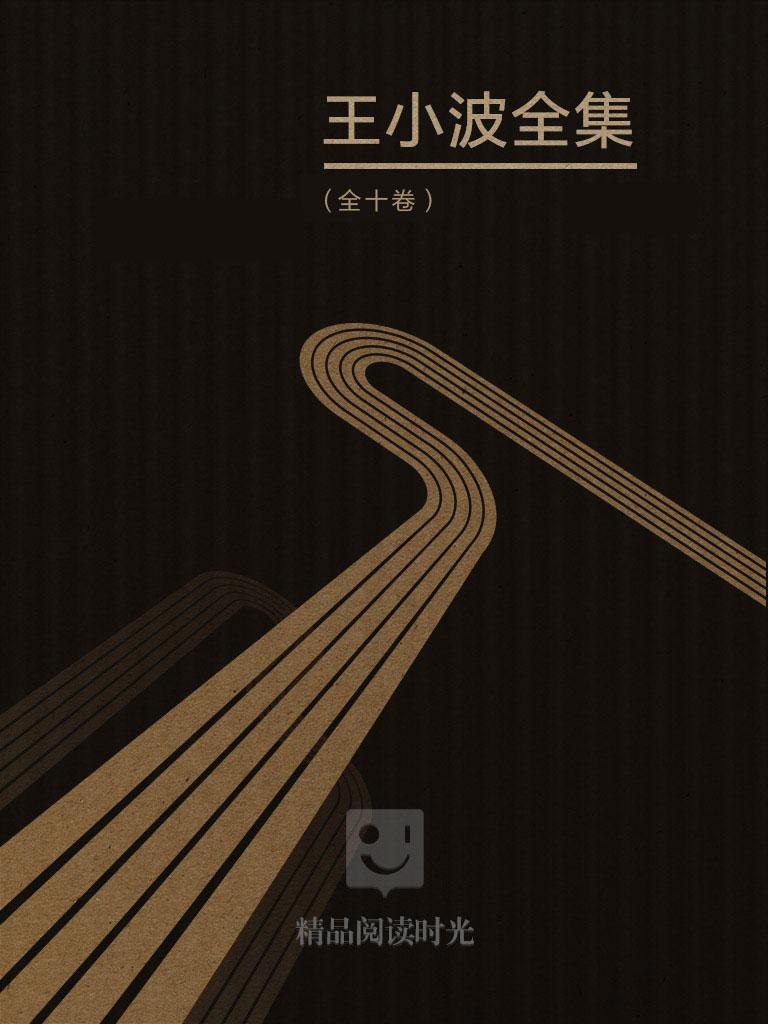 王小波全集(全十卷)