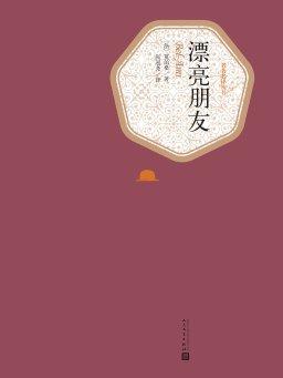漂亮朋友(名著名译丛书)
