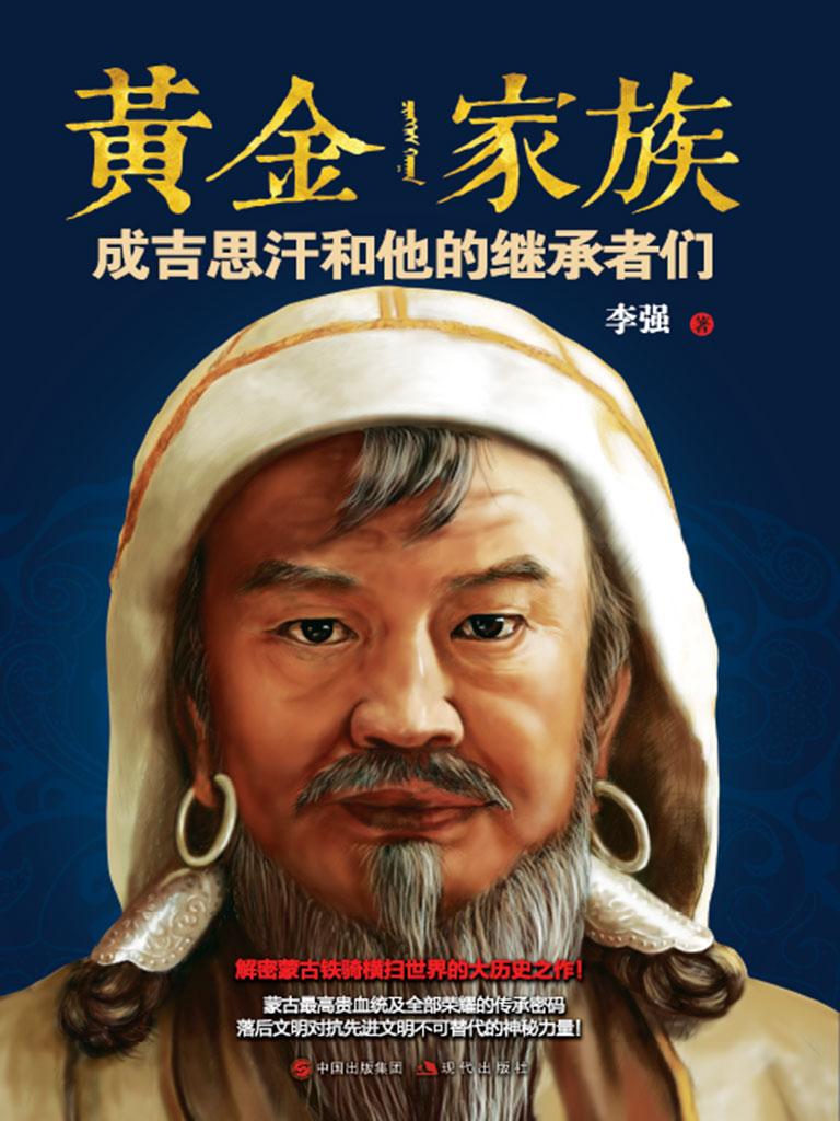 黄金家族:成吉思汗和他的继承者们