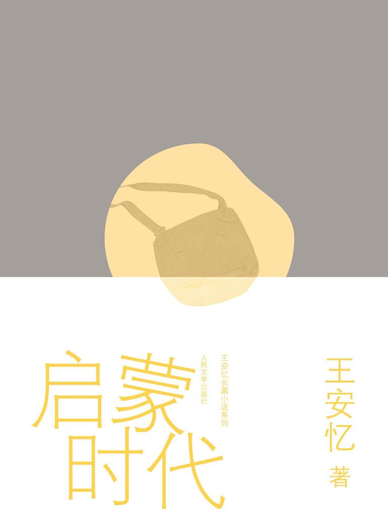 启蒙时代(王安忆长篇小说系列)