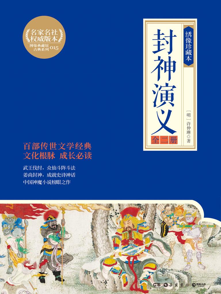 封神演义(全2册 绣像珍藏本)