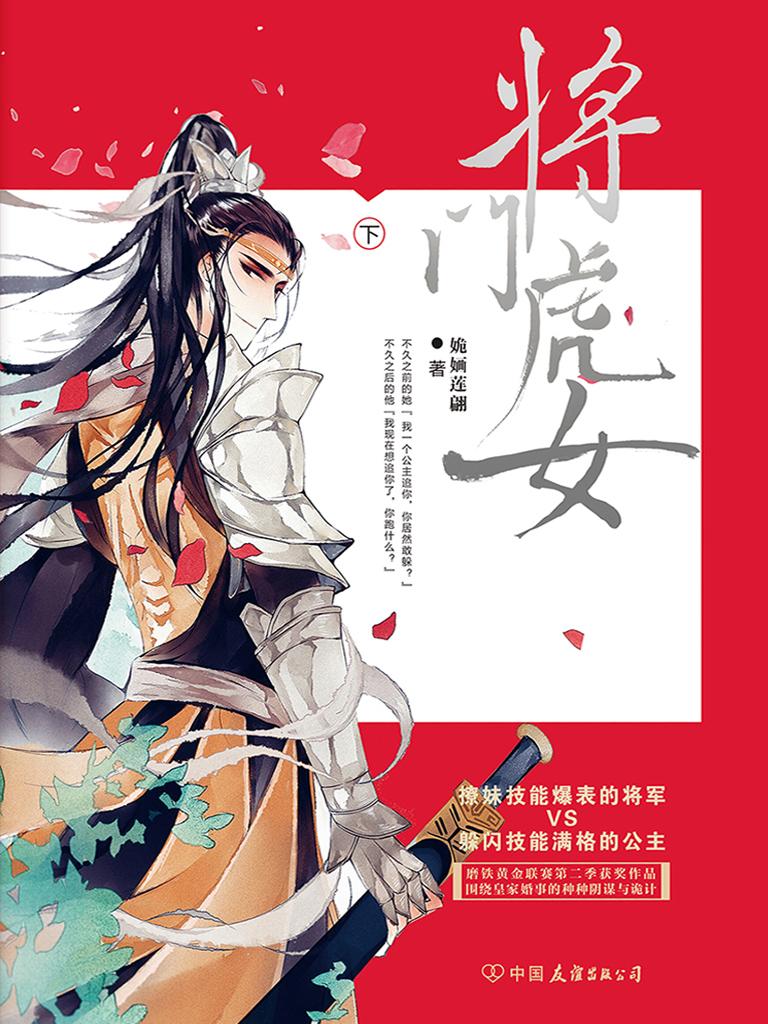 将门虎女(全二册)