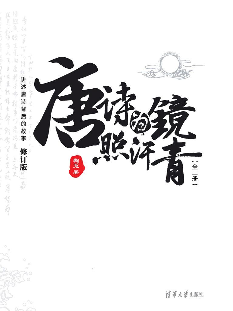 唐诗为镜照汗青(全二册 修订版)