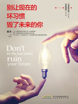别让现在的坏习惯毁了未来的你