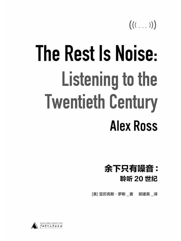 余下只要噪音:聆听20世纪
