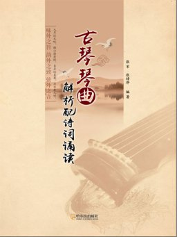 古琴琴曲解析配诗词诵读