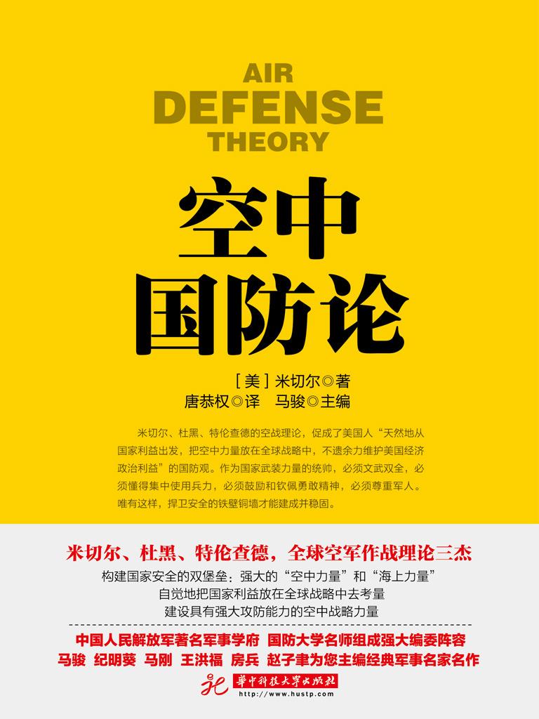 空中国防论(战争论丛书)