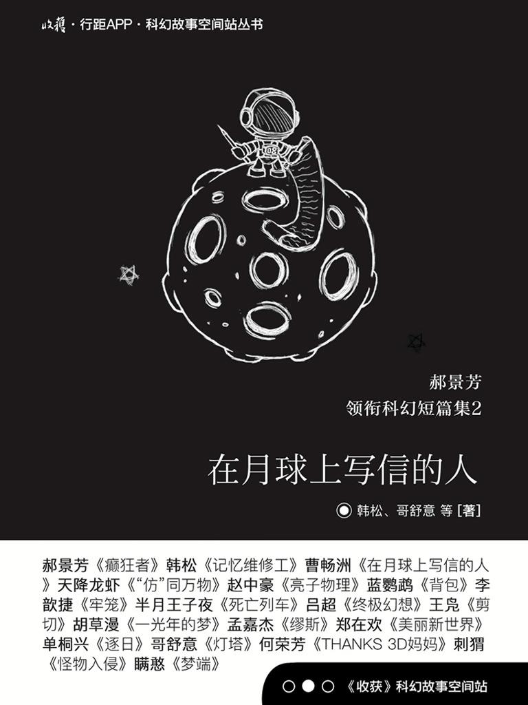 郝景芳领衔科幻短篇合集 2:在月球上写信的人