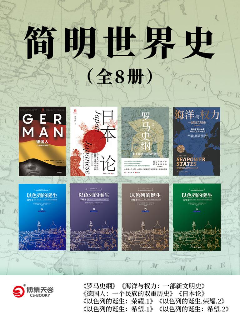 简明世界史(全8册)
