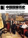中国国家历史(捌)